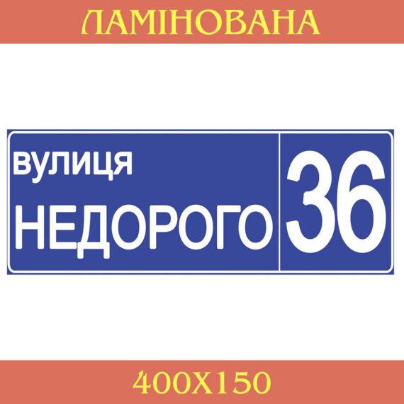 Адресная табличка синяя фото 62903