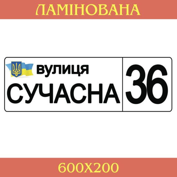 Табличка адресная белая фото 62932