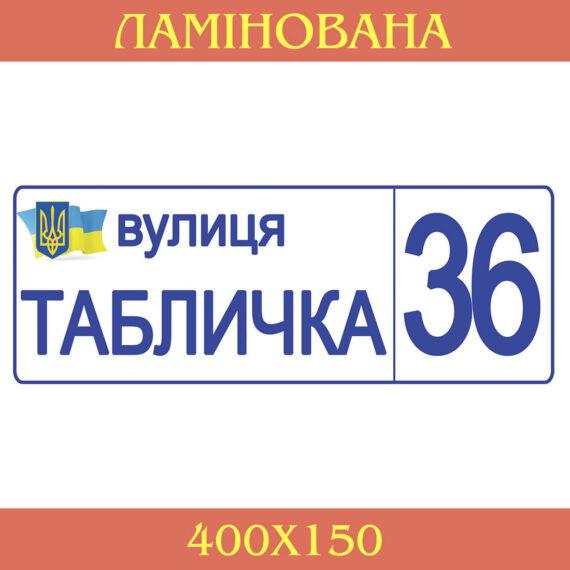 Белая адресная табличка фото 62928
