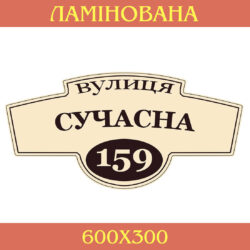Белая адресная табличка фото 62936