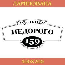 Табличка на дом белая фото 62939