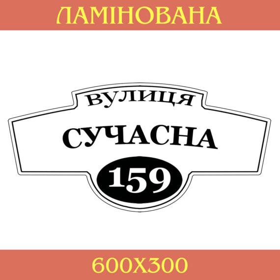 Табличка адресная фигурная фото 62941