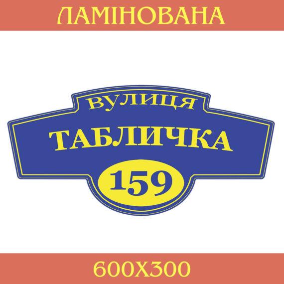 Табличка адресная на дом фото 62958