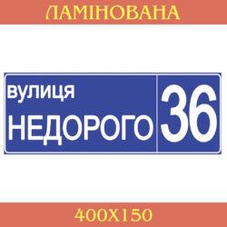 Адресна табличка на будинок синя фото 62904