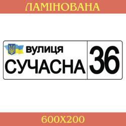 Табличка желто-синяя фото 62921