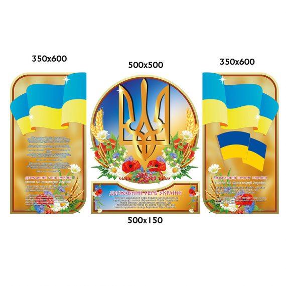 """Комлекс """"Символіка України"""" фото 68732"""