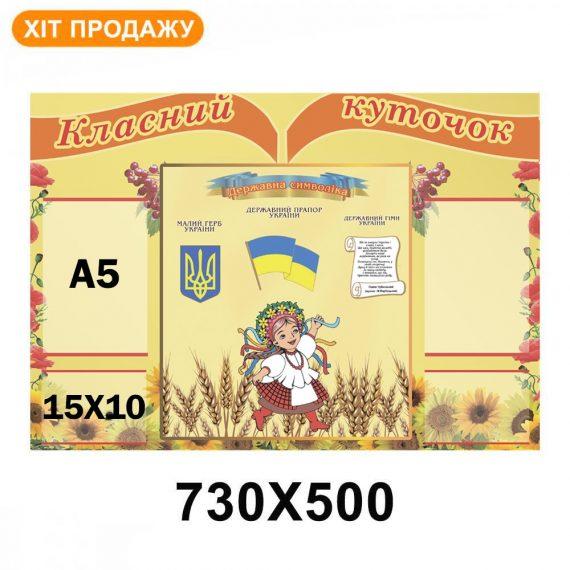 """Класний куточок""""Україна"""" фото 68710"""