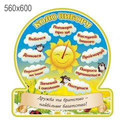 Магнітний календар (мова англійська) фото 68455