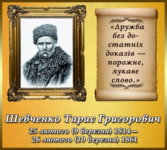 Стенд Т.Шевченко 0410 фото 68728