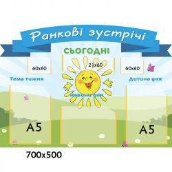 Календарь погоды Нуш ХК 8001 фото 68716