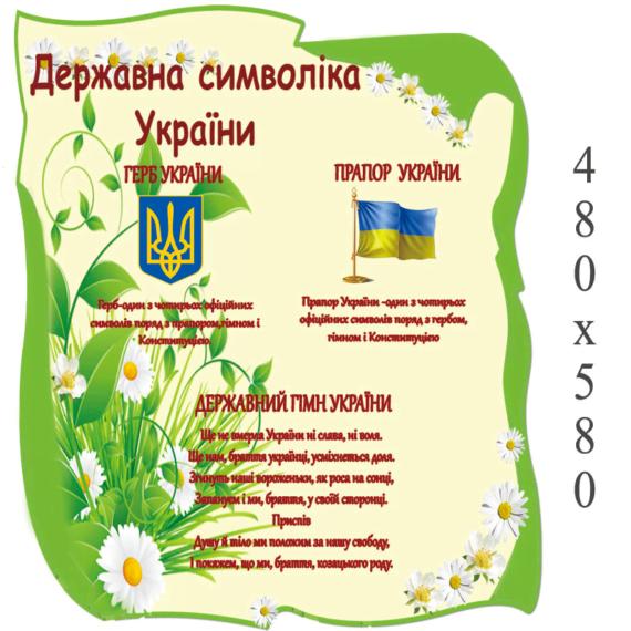 Державна символіка (зелена фігурна) фото 52944