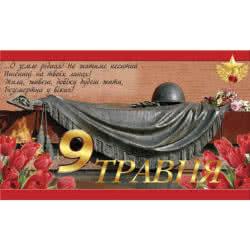 """Стенд """"Символика Житомира синий фигурный с цветами"""" фото 40526"""
