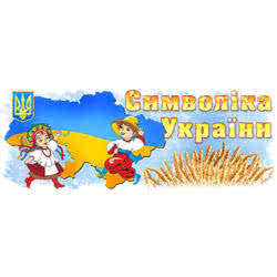 """Стенд """"История Украины"""" поле и маки"""
