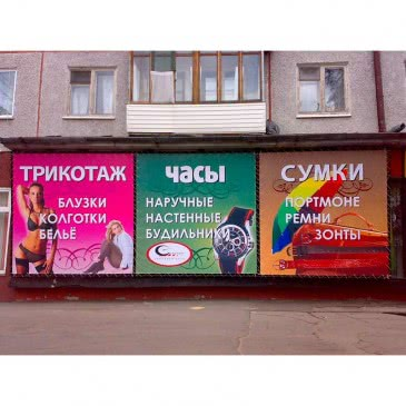 Баннер » наружная реклама»