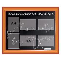 """Стенд в кабінет фізики російською """"Фізичні постійні"""""""