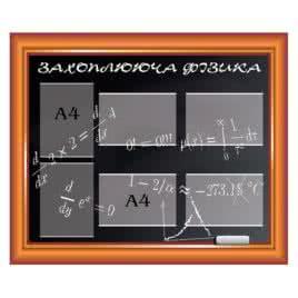 Стенд по физике ХК 0402