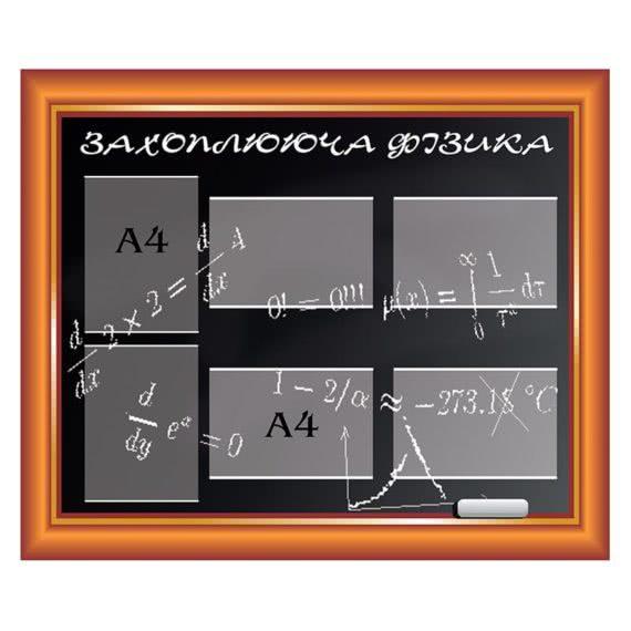 Стенд з фізики ХК 0402
