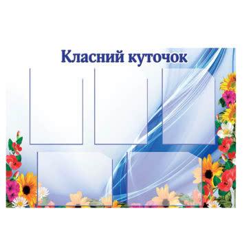 Классный уголок синий цветы