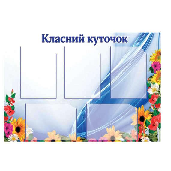 Классный уголок синий цветы фото 41655