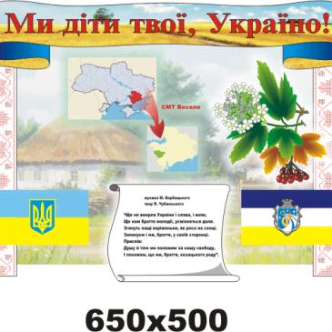 Стенд «Ми діти твої, Україна»
