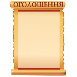 Стенд Профсоюзный вестник