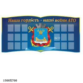 Памяти Героям АТО Николаев