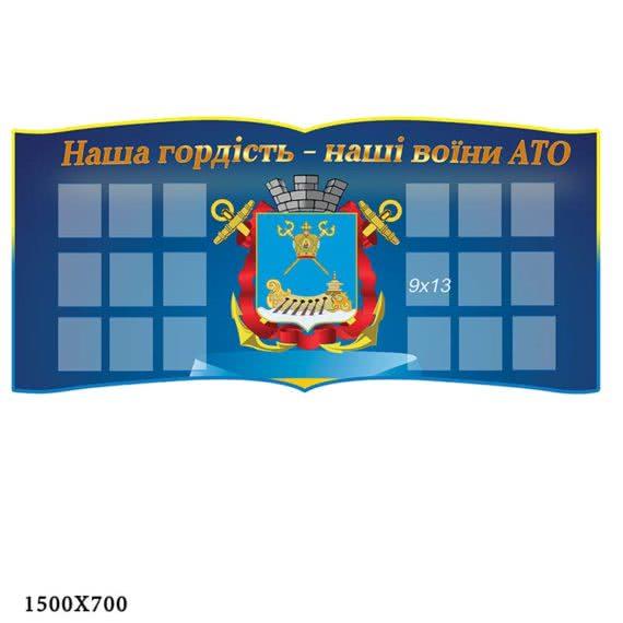 Пам'яті Героям АТО Миколаїв