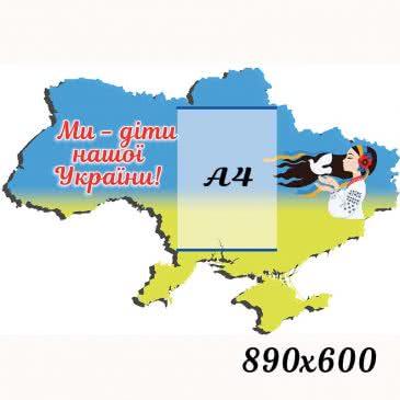 Стенд патриотическое воспитание Украина