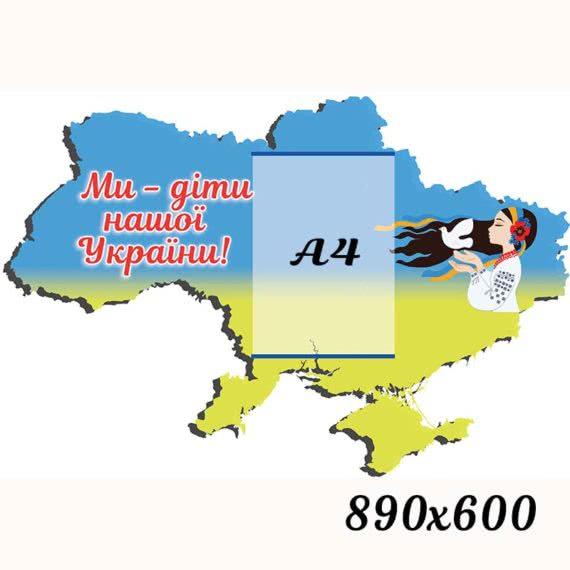 Стенд патриотическое воспитание Украина фото 47331