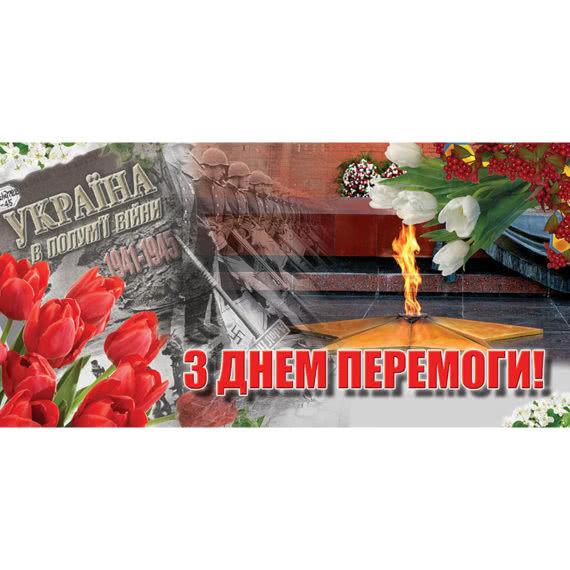 Баннер с Днем Победы