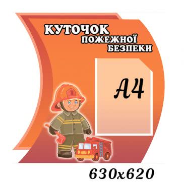 Пожарный стенд в детском саду