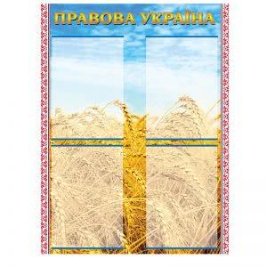 """Стенд """"Правова Україна""""  (Копия)"""