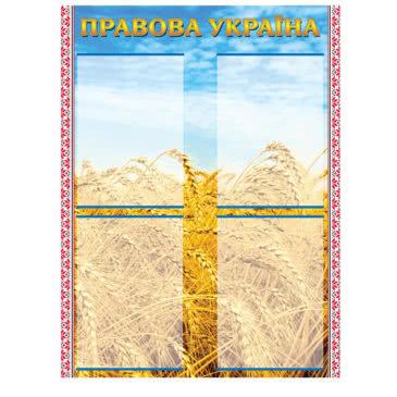 """Стенд """"Правова Україна""""  (Копія)"""