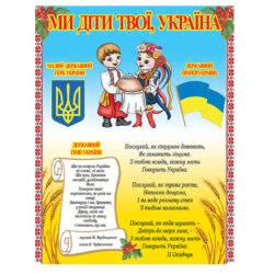 """Стенд """"Символика Украины"""", красные фото 39899"""
