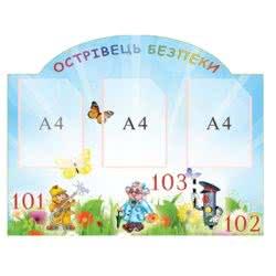 Стенд візитна картка саду