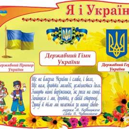 Я і Україна