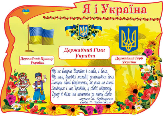 """Стенд """"Я і Україна"""" фото 53574"""