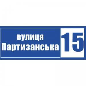 Адресная табличка синяя