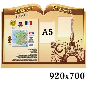 Стенд «Мир Франции»