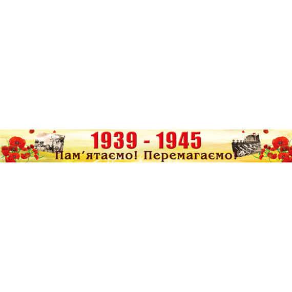 """Банер до 9 травня """"Пам'ятаємо, Перемагаємо!"""" фото 54884"""