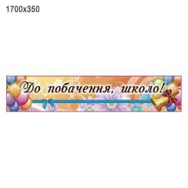 Баннер «До свидания, школа!» в оранжевых тонах