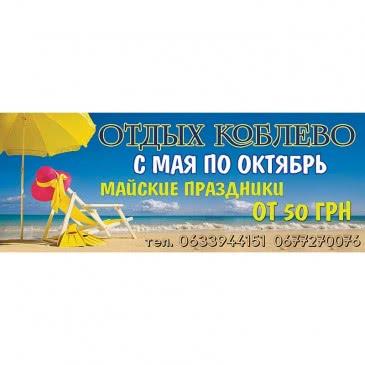 Баннер Растяжка «Коблево»