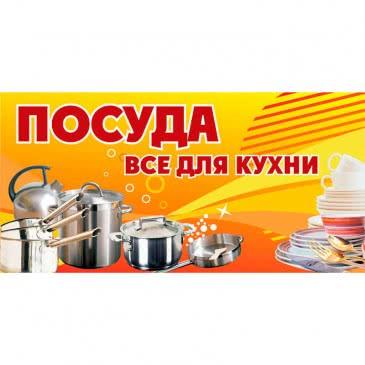 Баннер «Посуда»
