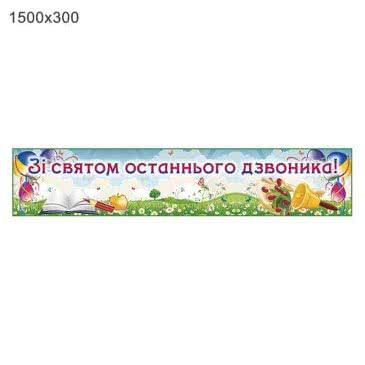 Баннер «С праздником последнего звонка»