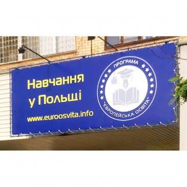 Баннер «учеба»