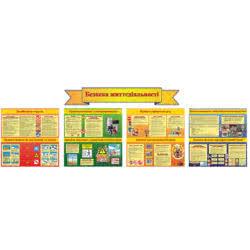 Комплект стендов для группы детского сада фото 39804