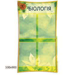 Стенд Биология цветы фото 41330