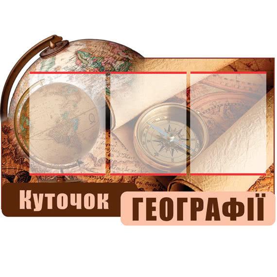 Стенд Куточок географії ХК 0234