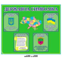 """Стенд символика """"Моя родная Украина"""""""
