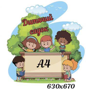Стенд детский сад
